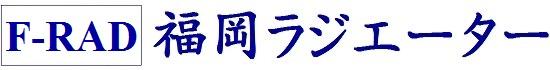 福岡ラジエーターの熱交換器は在庫豊富・格安商品・国内製品・安心保証・最短納期・柔軟決済で販売中です。